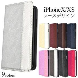 iPhone XS X ケース 手帳型 レースデザインレザー アイフォン テン カバー スマホケース