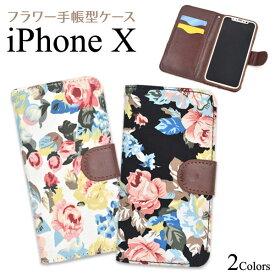 iPhone XS X ケース 手帳型 フラワー アイフォン テン カバー スマホケース