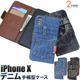iPhone XS X ケース 手帳型 デニム アイフォン テン スマホカバー スマホケース