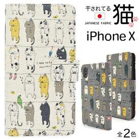 iPhone XS X ケース 手帳型 干されてる猫 アイフォン テン カバー スマホケース