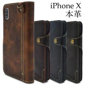 iPhone XS X ケース 手帳型 本革 アイフォン テン カバー スマホケース