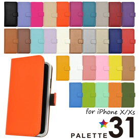 iPhone XS X ケース 手帳型 カラーレザー アイフォン テン カバー スマホケース