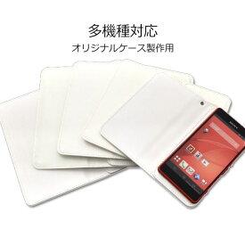 スマホケース 多機種対応 手帳型 マルチスライドケース