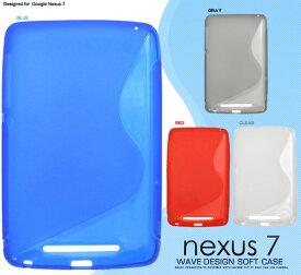 Nexus 7 ケース ソフトケース ウェーブデザイン ネクサス セブン タブレットカバー タブレットケース