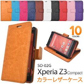Xperia Z3 Compact SO-02G ケース 手帳型 カラーレザーケース カバー エクスペリア Z3 コンパクト スマホケース