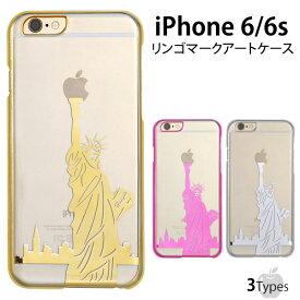 iPhone6s iPhone6 ケース ハードケース リンゴマークアート自由の女神 クリアケース おしゃれ iPhone 6s 6 アイフォン6 ケース アイホン iPhoneケース アイフォンケース