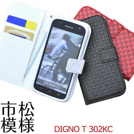 DIGNO T 302KC ケース 手帳型 市松模様デザインスタンドケース カバー ディグノ スマホケース