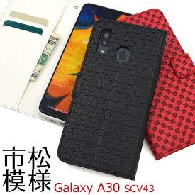 Galaxy A30 ケース 手帳型 市松模様 カバー ギャラクシー エーサーティ SCV43 スマホケース