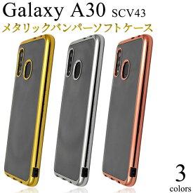 Galaxy A30 SCV43 ケース ソフトケース メタリックバンパー カバー サムスン ギャラクシー エーサーティ スマホケース