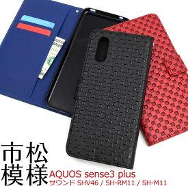 AQUOS sense3 plus SH-M11 SH-RM11 サウンド SHV46 ケース 手帳型 市松模様 カバー アクオス センス スリー プラス スマホケース