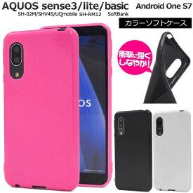 AQUOS sense3 SH-02M SHV45 sense3lite SH-RM12 sense3 basic Android One S7 ケース ソフトケース カラー カバー アクオス センス スリー スリーライト ベーシック アンドロイドワン エスセブン スマホケース