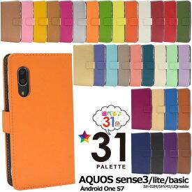 AQUOS sense3 SH-02M SHV45 sense3lite SH-RM12 sense3 basic Android One S7 ケース 手帳型 カラーレザー カバー アクオス センス スリー スリーライト ベーシック アンドロイドワン エスセブン スマホケース