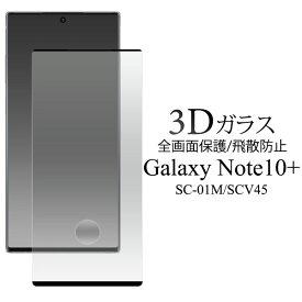 Galaxy Note10+ SC-01M SCV45 フィルム 3D液晶全面保護 液晶保護フィルム カバー シート シール サムスン ギャラクシー ノートテンプラス Plus スマホフィルム