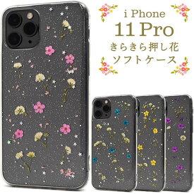 iPhone11Pro ケース ソフトケース 押し花 アイフォン イレブン プロ カバー スマホケース