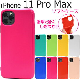 iPhone11ProMax ケース ソフトケース カラー アイフォン イレブン プロ マックス カバー スマホケース