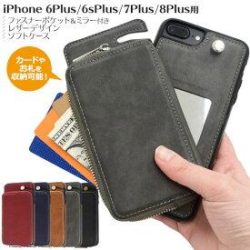 iPhone8Plus iPhone7Plus iPhone6sPlus iPhone6Plus ケース レザー カバー アイフォン スマホケース