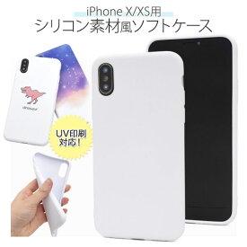 iPhoneXS iPhoneX ケース ソフトケース ホワイト アイフォン テン カバー スマホケース