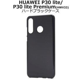 HUAWEI P30 lite HWU36 P30 lite Premium HWV33 ケース ハードケース ブラック カバー ファーウェイ ピ−サーティーライト プレミアム スマホケース