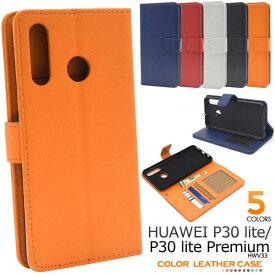 HUAWEI P30 lite HWU36 P30 lite Premium HWV33 ケース 手帳型 カラーレザー カバー ファーウェイ ピ−サーティーライト プレミアム スマホケース