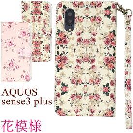AQUOS sense3 plus SH-M11 SH-RM11 サウンド SHV46 ケース 手帳型 花模様 カバー アクオス センス スリー プラス スマホケース