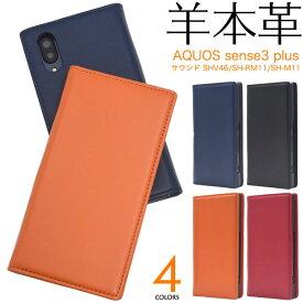 AQUOS sense3 plus SH-M11 SH-RM11 サウンド SHV46 ケース 手帳型 本革 カバー アクオス センス スリー プラス スマホケース