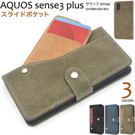 AQUOS sense3 plus SH-M11 SH-RM11 サウンド SHV46 ケース 手帳型 スライドカードポケット カバー アクオス センス スリー プラス スマホケース