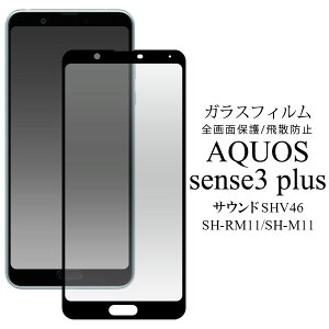 AQUOS sense3 plus SH-M11 SH-RM11 サウンド SHV46 フィルム 液晶保護 全面保護 カバー シート シール アクオス センススリープラス スマホフィルム