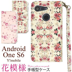 Android One S6 ケース 手帳型 花模様 カバー アンドロイドワン エスシックス スマホケース