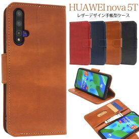 HUAWEI Nova 5T ケース 手帳型 レザー カバー ファーウェイ ノバ ファイブティー スマホケース
