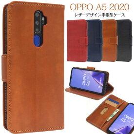 OPPO A5 2020 ケース 手帳型 レザー オッポ エーファイブ スマホカバー スマホケース
