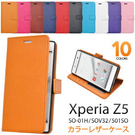 Xperia Z5 SO-01H SOV32 501SO ケース 手帳型 レザーケース カバー エクスペリア z5 スマホケース