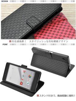 XperiaZ5Premiumケース手帳型市松模様デザインスタンドケース手帳型ケースカバーエクスペリアz5プレミアムSO-03HスマホケースP23Jan16