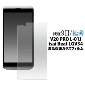 isai Beat LGV34/V20 PRO L-01J フィルム 液晶保護フィルム 9H 強化ガラス 液晶 保護 カバー シート シール イサイ ボート v20プロ LGエレクトロニクス スマホフィルム
