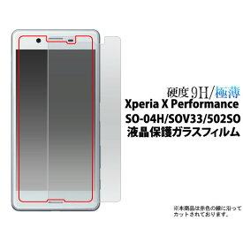 Xperia X Performance SO-04H SOV33 502SO フィルム 液晶保護 9H 強化ガラス カバー シート シール エクスペリア エックス パフォーマンス スマホフィルム
