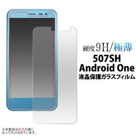 507SH Android One AQUOS ea 606SH フィルム 液晶保護 9H 強化ガラス カバー シート シール アンドロイドワン アクオスイーエー スマホフィルム