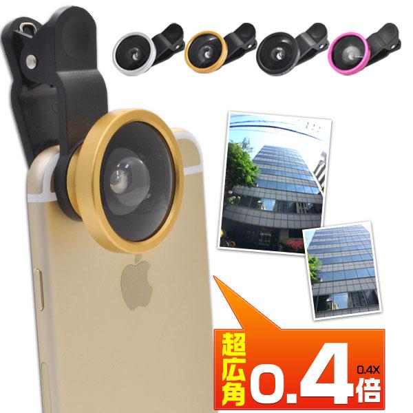 スマホ広角レンズ スマートフォンクリップ式広角レンズ iPhone/Xperia/Galaxy/Zenfone 各種スマートフォン対応 スマホグッズ スマホアクセ