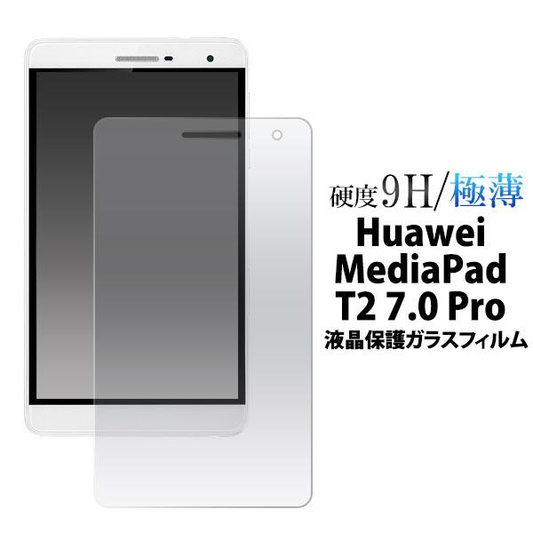 【お買い物マラソン】MediaPad T2 7.0 Pro フィルム 液晶保護フィルム 9H 強化ガラス 液晶 保護 カバー シート シール メディアパッド ファーウェイ タブレット