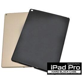 iPad Pro ケース 12.9インチ 2015/2017 ハードブラックケース カバー アイパッドプロ タブレットケース