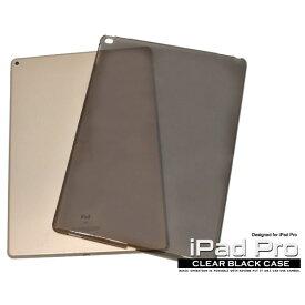 iPad Pro ケース 12.9インチ 2015/2017 ハードクリアブラックケース カバー アイパッドプロ タブレットケース