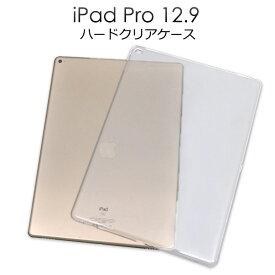 iPad Pro ケース 12.9インチ 2015/2017 クリアハードケース カバー アイパッドプロ タブレットケース