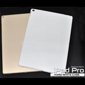 iPad Pro ケース 12.9インチ 2015/2017 ホワイトハードケース カバー アイパッドプロ タブレットケース