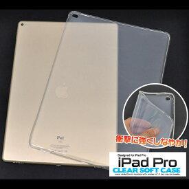 iPad Pro ケース 12.9インチ 2015/2017 クリアソフトケース カバー アイパッドプロ タブレットケース