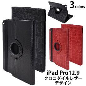 iPad Pro ケース 12.9インチ 2015/2017 クロコダイルレザーデザインケース カバー アイパッドプロ タブレットケース