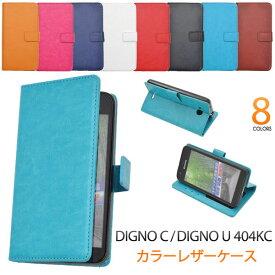 DIGNO C DIGNO U 404KC ケース 手帳型 カラーレザーケース カバー ディグノ スマホケース