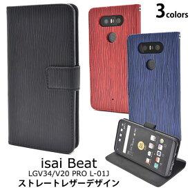 isai Beat LGV34 V20 PRO L-01J ケース 手帳型 ストレートレザーデザインケース カバー イサイ ビート V20プロ LGエレクトロニクス スマホケース