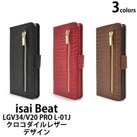 isai Beat LGV34 V20 PRO L-01J ケース 手帳型 クロコダイルレザーデザイン カバー イサイ ビート V20プロ LGエレクトロニクス スマホケース