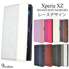 Xperia XZs XZ SO-03J SOV35 602SO SO-01J SOV34 601SO ケース 手帳型 レースデザインレザー カバー エクスペリア エックスゼットエス エックスゼット スマホケース