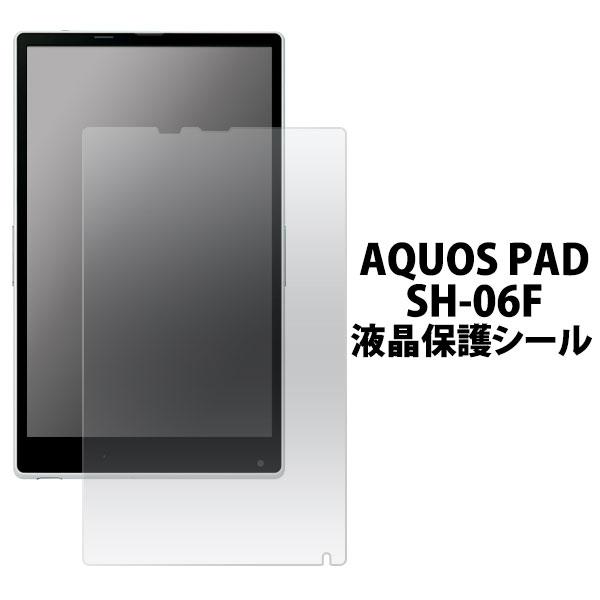 AQUOS PAD SH-06F フィルム 液晶保護シール 液晶 保護 カバー シート シール アクオス パッド タブレット