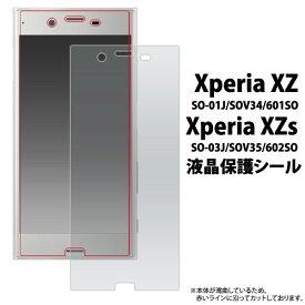 Xperia XZs XZ フィルム 液晶保護シール 液晶 保護 カバー シート シール エクスペリア エックスゼットエス SO-03J SOV35 602SO エックスゼット SO-01J SOV34 601SO スマホフィルム