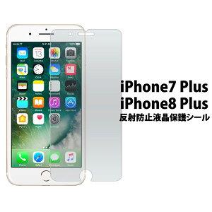 iPhone 8Plus 7Plus フィルム 液晶保護 反射防止 シール 液晶 保護 カバー シート シール アイフォン 7 プラス スマホフィルム